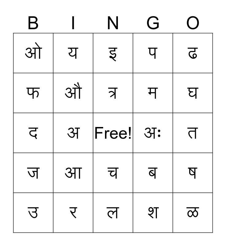 Marathi Bingo Card