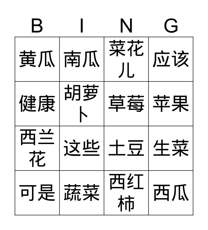 veg Bingo Card