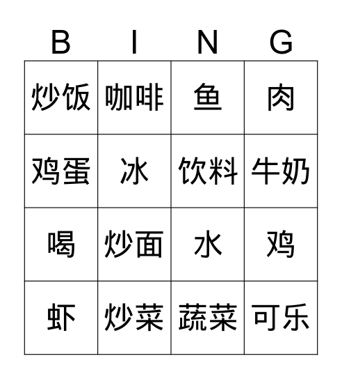 Meat and Drinks Rotem Chinese Simplified Bingo Card