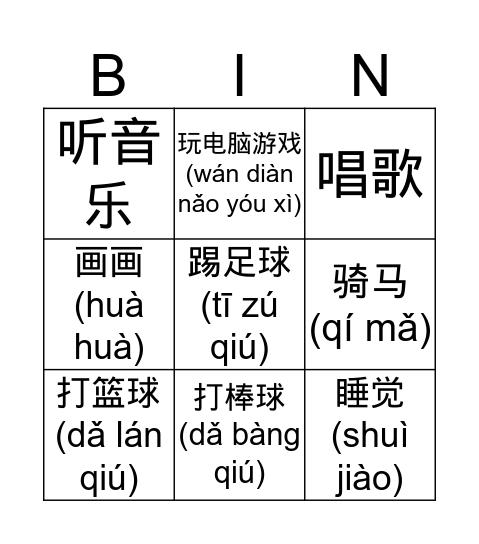 B unit 5 爱好 Bingo Card
