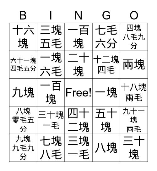 Money 錢 Bingo Card