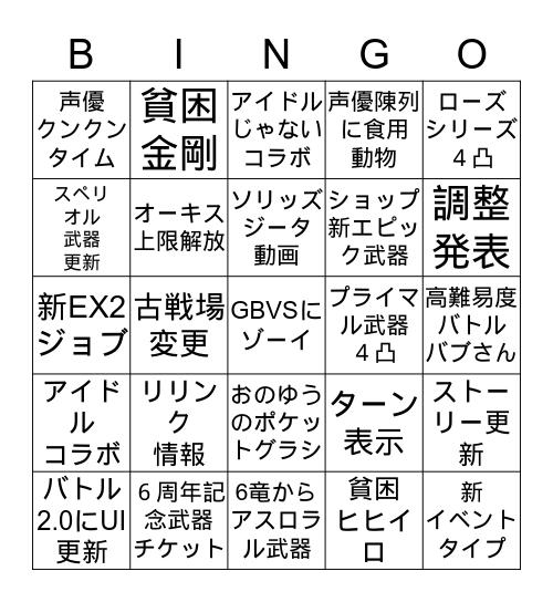 グラブル6周年記念ビンゴ Bingo Card
