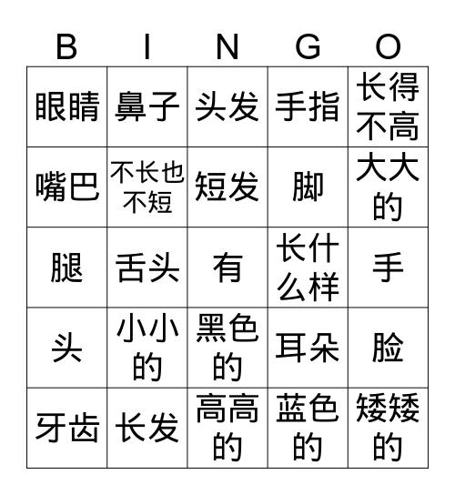 你妹妹长什么样? Bingo Card