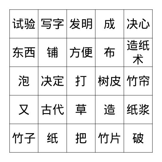 造纸术 Bingo Card