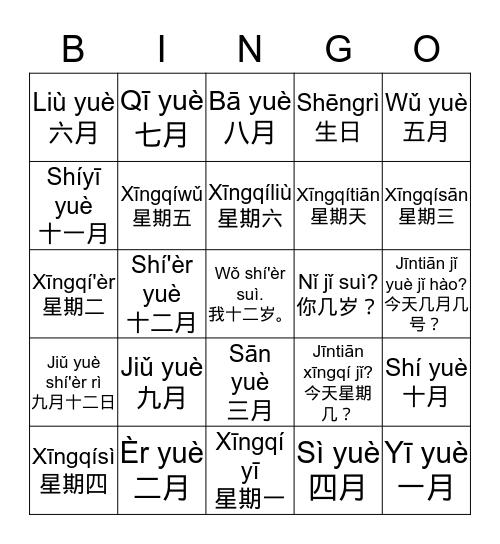 Calendar-3 Bingo Card