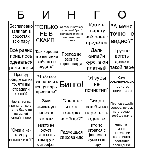 Дистанционка - часть 2 Bingo Card