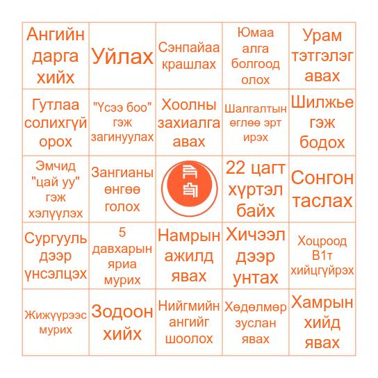 Шинэ Монгол Bingo Card