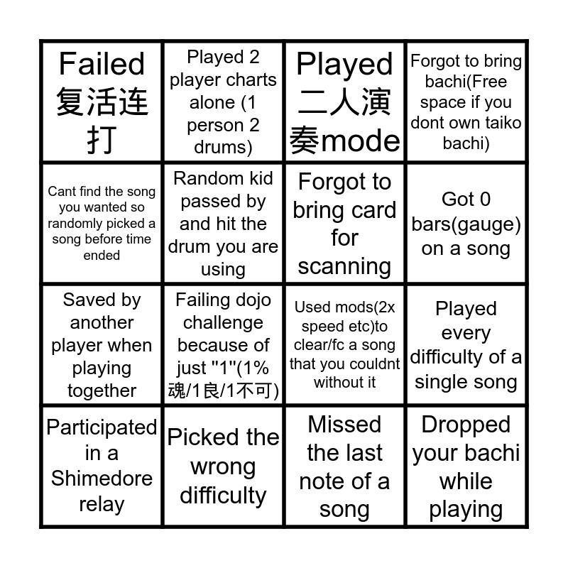 太鼓の達人Bingo Card