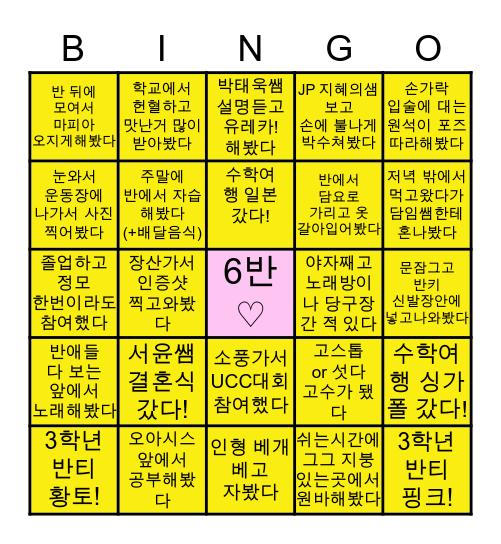 ☆양운고 6반 전용☆ Bingo Card