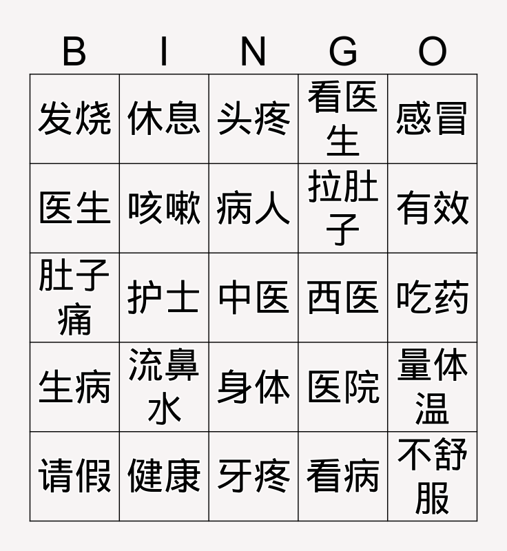 Mandarin / Sickness Bingo Card