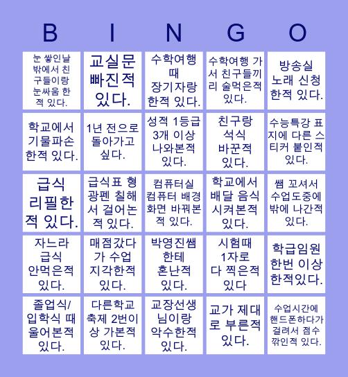 언남고등학교 졸업생을 위한 빙고 Bingo Card