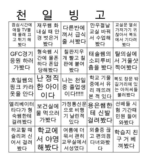 제20200403호 가정통신문 Bingo Card