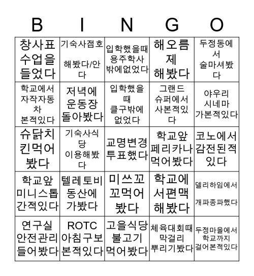 공주대 천안공과대학 고인물빙고 Bingo Card