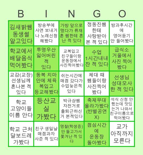 Samhyun Girls' High School Bingo Card