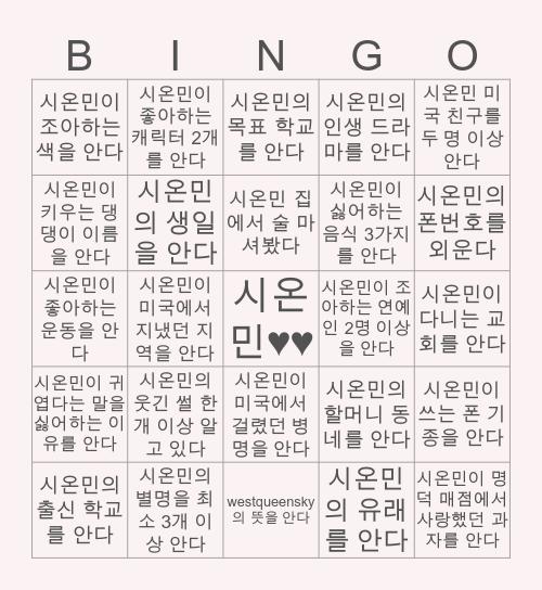 시온민 친구 빙고 Bingo Card