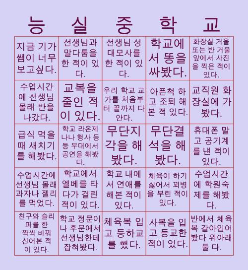 B I N G O ! ! ♡ Bingo Card