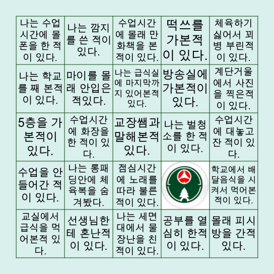 💚송원중학교💚 Bingo Card