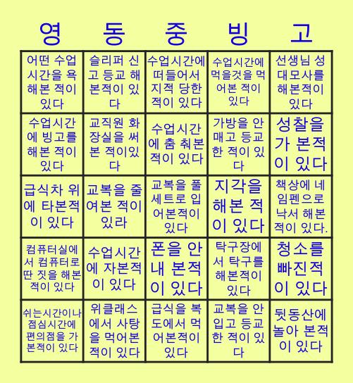 영동중 빙고 Bingo Card