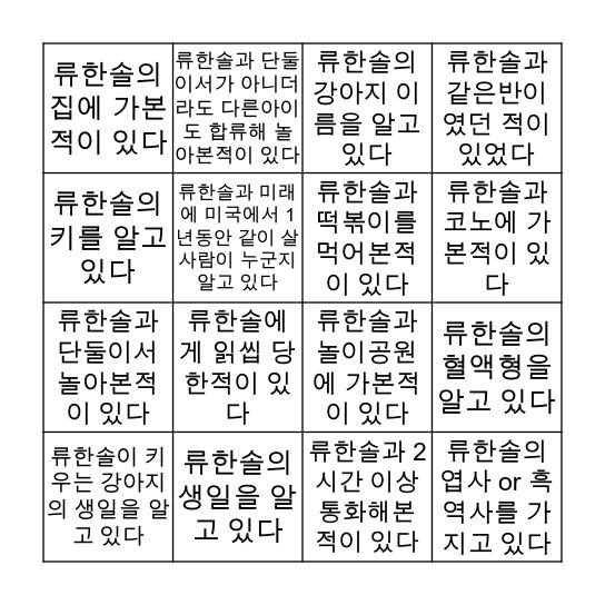 류한솔 빙고💖 Bingo Card