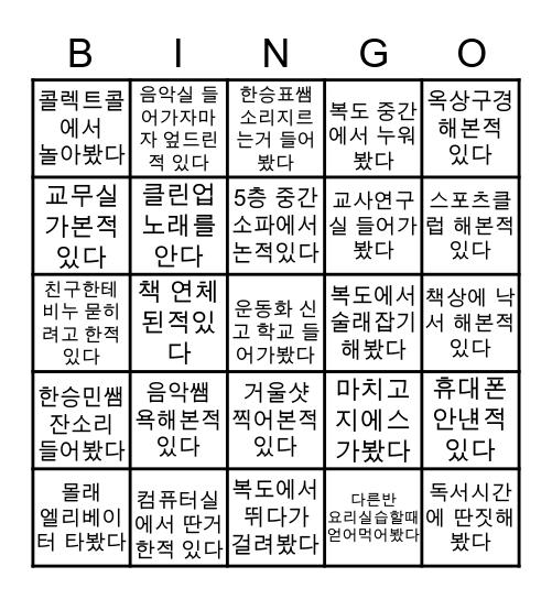 을숙도 초등학교 Bingo Card