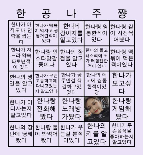 ❤️🌈한나 빙고🌈❤️ Bingo Card