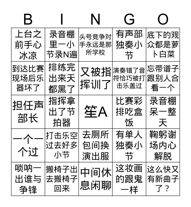 民乐团 Bingo Card