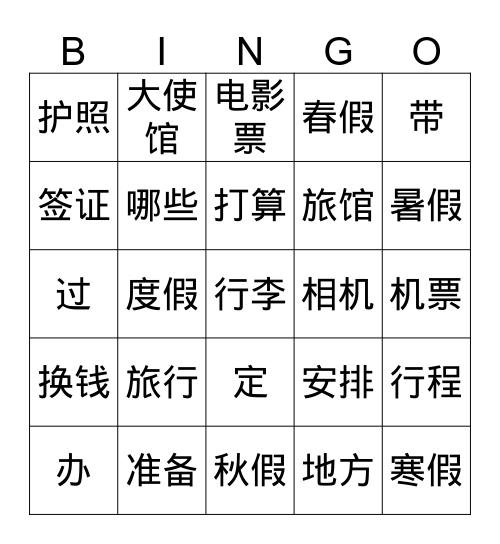 旅行准备 Bingo Card