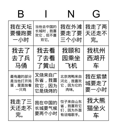 穿越中国 Bingo Card