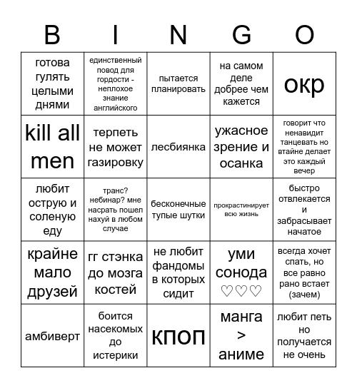 тупая сука Bingo Card