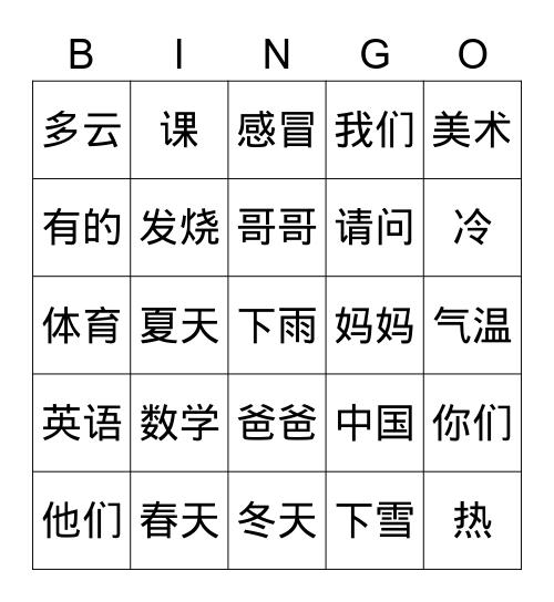 汉语 Bingo Card
