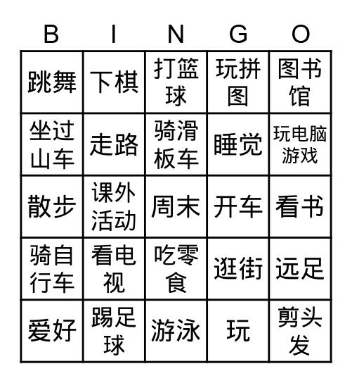 周末活动 Bingo Card