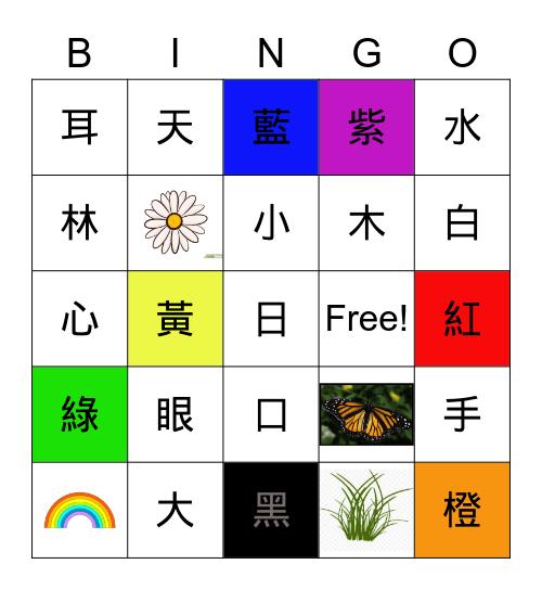Review 復習 Bingo Card