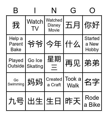 Kids Bingo! Bingo Card