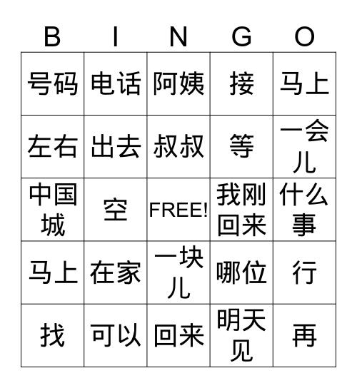 Lesson 7 打电话 Bingo Card