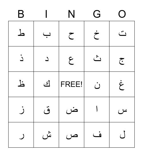Arabic Letter Bingo Card