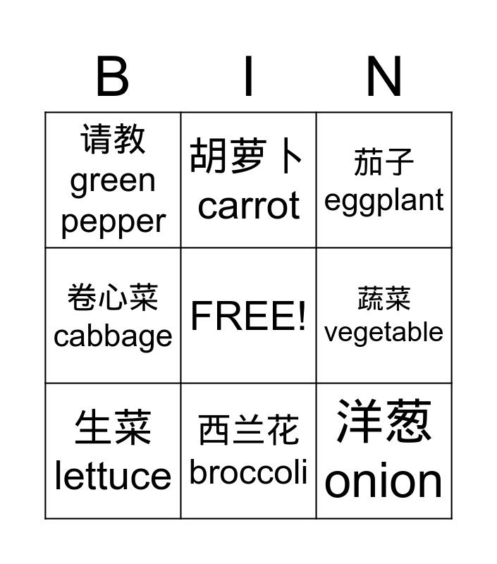 Vegetable Bingo Card
