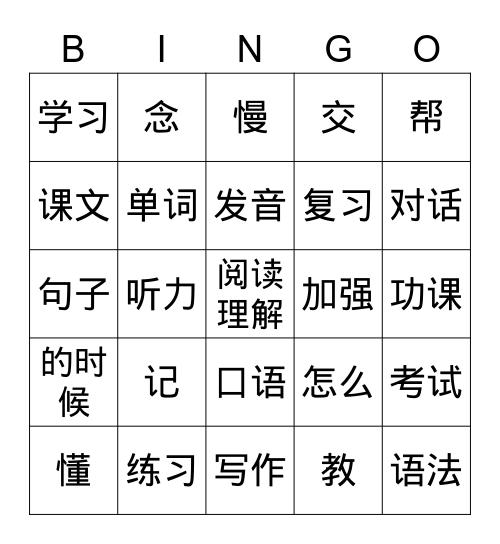 Chinese Sight Words Bingo Card
