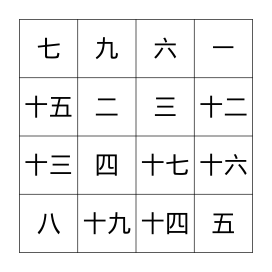 Japanese Bingo Card
