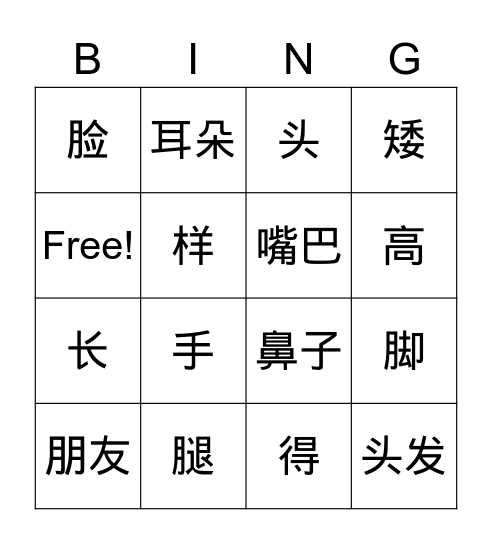 Chinese Sight Words Bingo Card