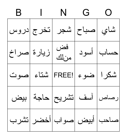 Arabic Sight Words Bingo Card