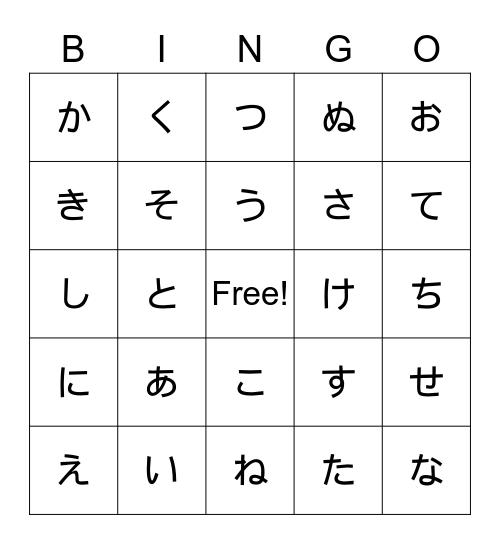 Hiragana Bingo! Bingo Card