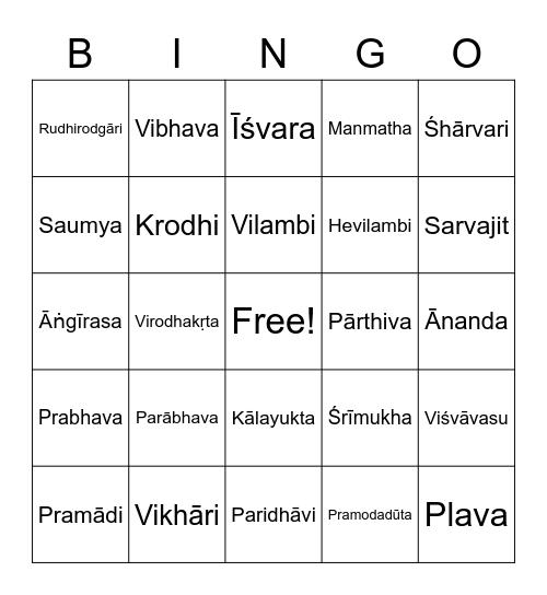 Hindi Words Bingo Card