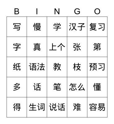 Chinese Bingo Card