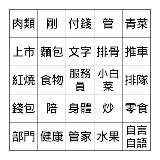 Chinese Words Bingo Card