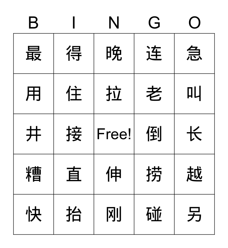 捞月亮 Bingo Card