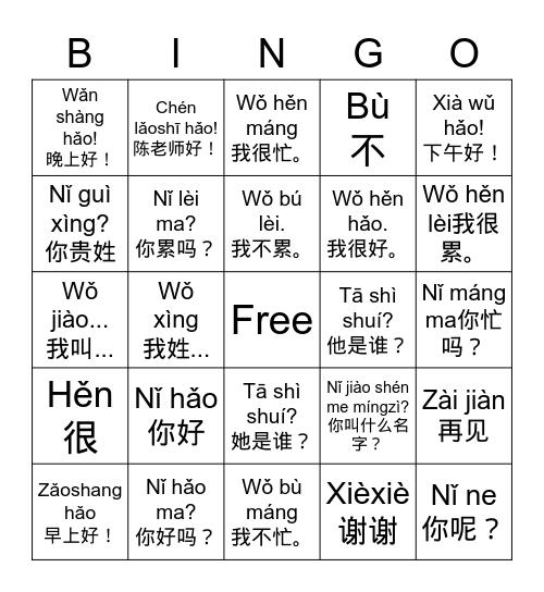 Chinese greeting Bingo Card