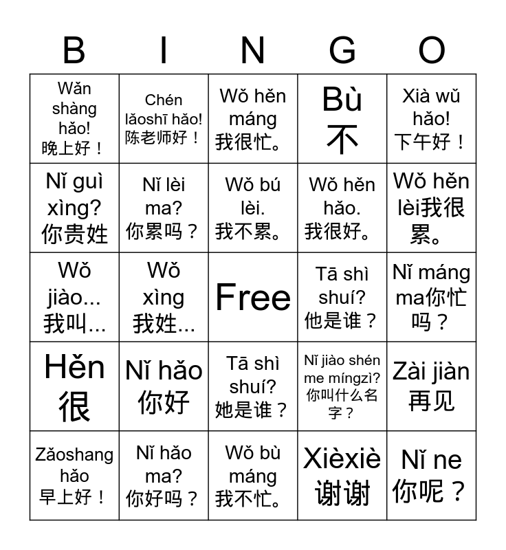 Chinese greeting Bingo Card