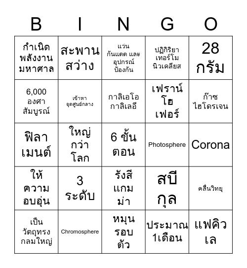 สารานุกรมบิงโก Bingo Card
