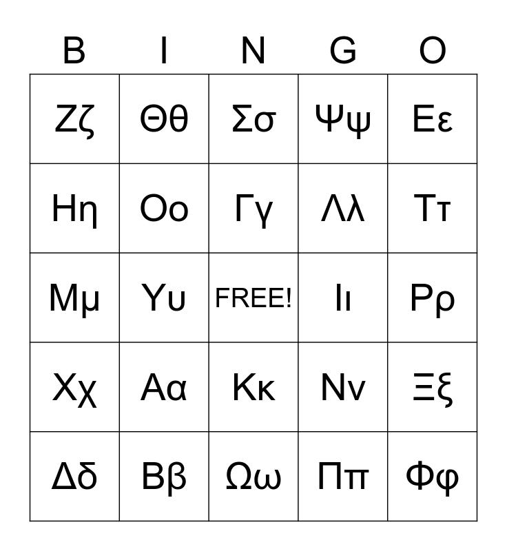 Greek Alphabet Bingo Card