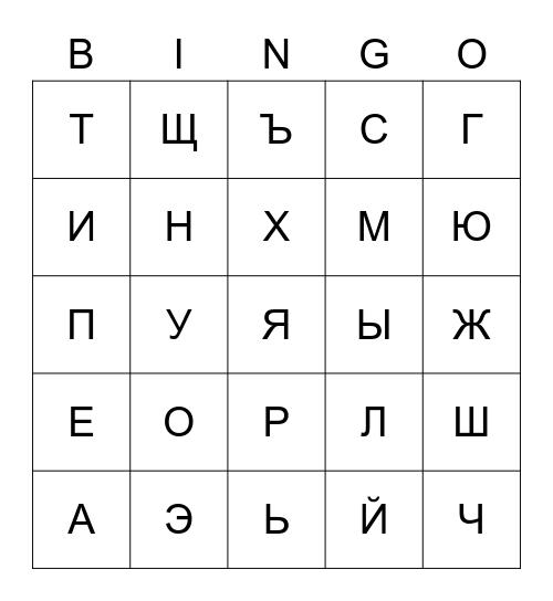 Russian Alphabet Bingo Card
